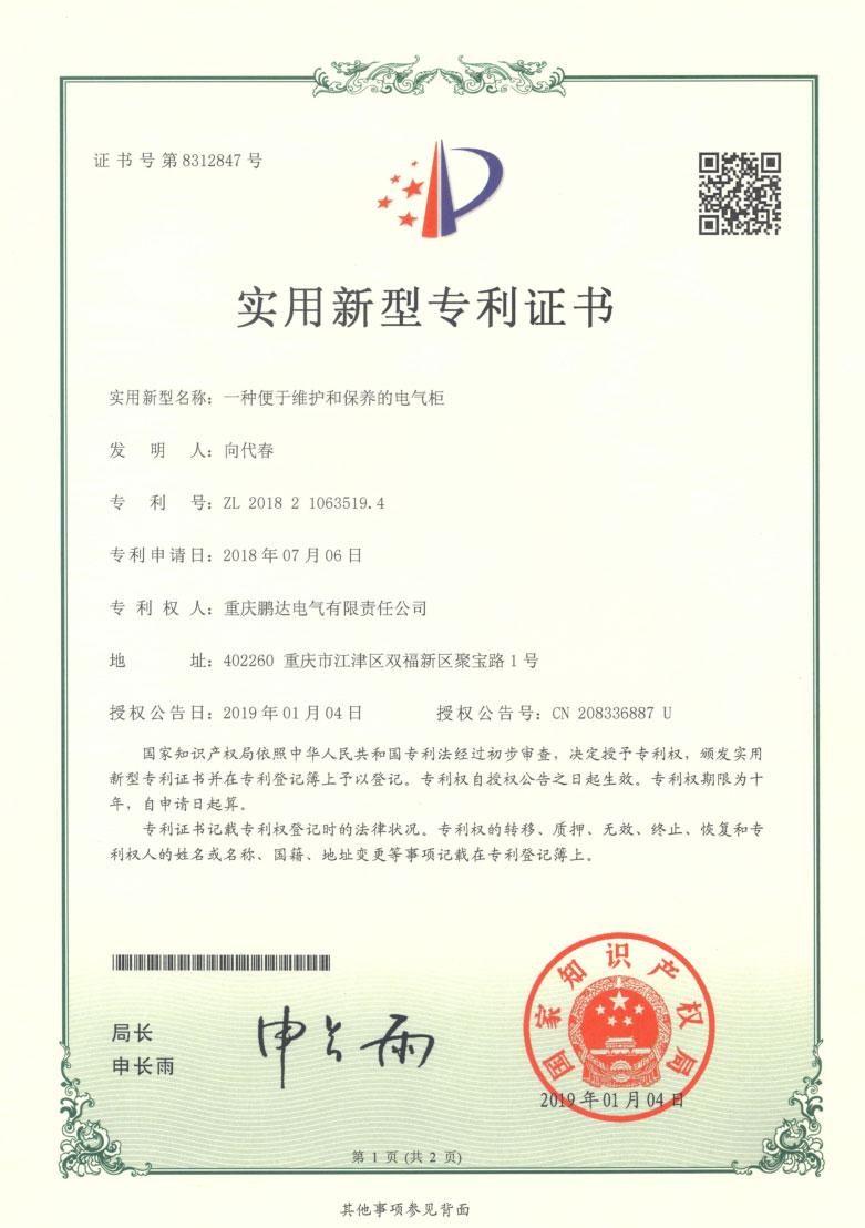 荣誉证书11