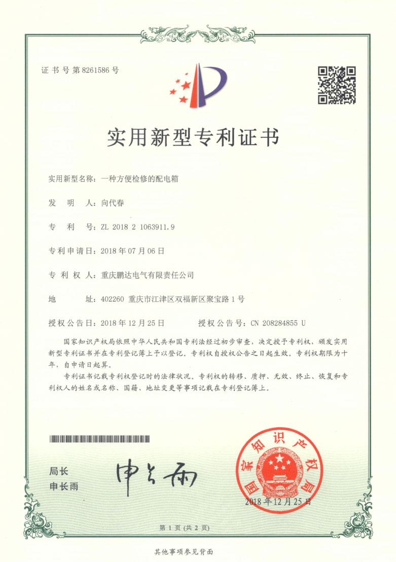 荣誉证书12